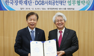 Development of scholarship program through the Daegu Bank Scholarship Foundation